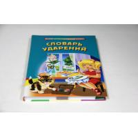 Quality Glossy Lamination hardback book printing Eco-friendly for kids for sale