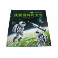 Quality Customized Childrens Book Printing Service with Pop Out 3D Character of with 250g artpaper for sale