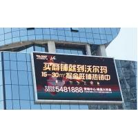 China P5 Outdoor Double Sided Led Screen Display With Front Maintain / Wifi / 3G on sale