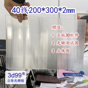 Flip lenticular 3mm 30LPI lens for Inkjet Printing 3D lenticular billboard printing and large size 3d print by injekt Manufactures