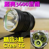 Water resistant 3600 Lumen 30 Watt Led bike headlamp , CREE XM-L T6 bike light Manufactures