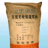 China High Strength Non-shrink Grout (CGM-1P) on sale