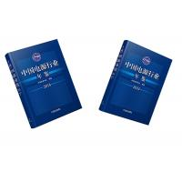 Electricity Power Yearbook Printing, Hard Back Book Printing