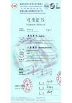 Guangzhou HongCe Equipment Co., Ltd. Certifications