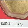Chemical Manganous Carbonate 92% Purity / Light Brown Manganese Carbonate Powder Manufactures