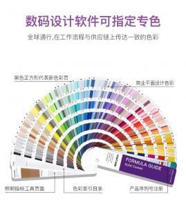CU Paint Color Cards Formula Guide Visualize Communicate GP1601A Pantone For Graphics Manufactures