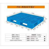1200*1000*150Mm Single Face plastic shipping pallets Heavy loading capacity Manufactures