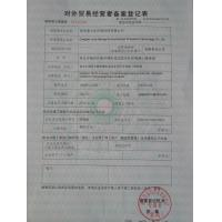 QINGDAO LOVE BEINGS ENVIRONMENTAL PROTECTION TECHNOLOGY CO.,LTD Certifications