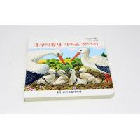 Quality Kids Custom Board Book Printing 4/4C With 128gsm / 157gsm Text for sale