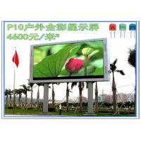 Video Play P8 Outdoor Full Color LED Display Screen DIP 1 / 4 Scan SMD5050 3535 Manufactures