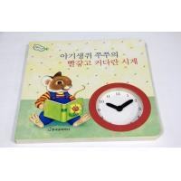 Children Card Custom Board Book Printing With Watch , Book Printing Services Manufactures