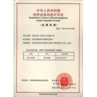 Chengli Special Automobile Co., Ltd. Certifications