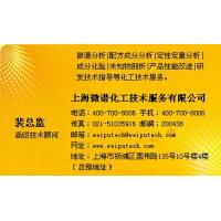 Quality The chemical dispersant formulations detection, chemical fiber oil composition tests for sale