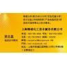 Waste paper de-inking formulations reduction, waste paper deinking agent component tests Manufactures