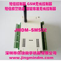 China JMDM-SMS32 SMS controller GSM controller, SMS Controller, Wireless I/ O controller, GSM remote on sale
