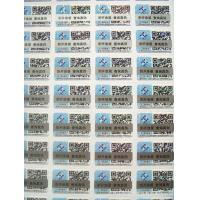 Anti - Counterfeit Security Paper Label Stickers High Technology QR Code Manufactures