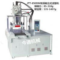 135 G - 1407G Vertical Injection Moulding Machine For Mobile Phone Manufactures