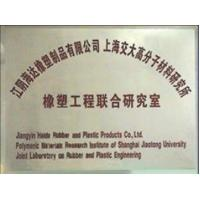 Jiangyin Haida Rubber and Plastic Co., Ltd.