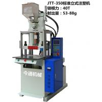 Small Vertical Plastic Injection Moulding Machine Energy Saving Motor Manufactures