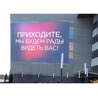 P25 Transparent Front Open Media Led Curtain Display Ultra Thin Waterproof  IP67 Manufactures