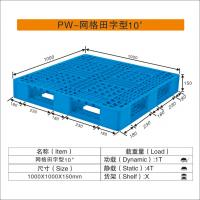 Blue or Black Color customized stackable plastic pallets 1000Mm*1000mm*150mm Size Manufactures