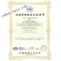Shanghai Yongming Electrolytic Capacitor Manufacturing Co. Ltd Certifications