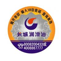 QR Code Printing Self Adhesive Security Labels With Hot Stamping Hologram Manufactures