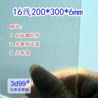 3D Lenticular Printing material 120cmx240cm 6mm lenticular board for  3D lenticular wedding photo and big size 3d print Manufactures