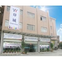 Guangzhou Print Area Technology Co.Ltd