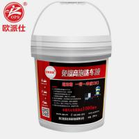 Buy cheap High Foam Car Wash Shampoo OPS Concentrated Car Wash Detergent Wipe Free Car from wholesalers