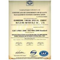 Guangdong Yunyan Special Cement Building Materials Co., Ltd. Certifications