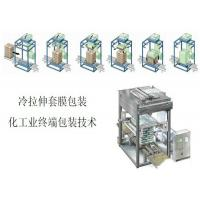 Auto Film Wrapping Machine for Dextrose / Maltodextrin / Sorbitol Pallets Packaging Manufactures