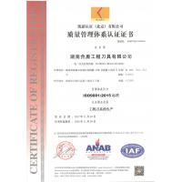 Hunan Hedun Engineering Tools Co.,Ltd. Certifications