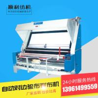 Automatic Fabric Winding Machine In Textile 0-85 Yards Per Minute Speed SB-150