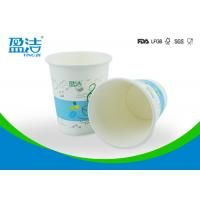 Flexo Printed Insulated Paper Coffee Cups , 300ml Skid Resistant Disposable Drinking Cups Manufactures