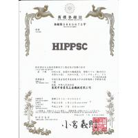 Dongguan Hippsc Hardware Machinery Co., Ltd. Certifications