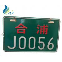 China High Security Car Licence Plate Vehicle License Plate Engraved Antique Style on sale