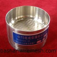 factory price 75mm test sieves & Vibrating sieve with good quality Manufactures