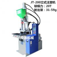 JT - 200 Vertical Injection Moulding Machine Automatic Plastic Injection Molder Manufactures