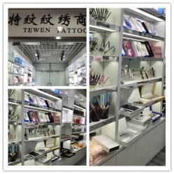 Guangzhou Tewen Beauty Equipment Co., Ltd.