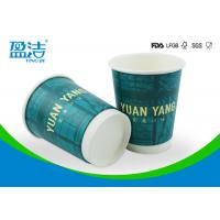 8oz Biodegradable Cold Drink Paper Cups Double Structure For Taking Away Manufactures
