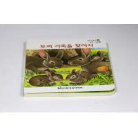 Quality Lovely Kids Card Custom Board Book Printing With Glossy Lamination for sale