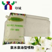 YY-800 ceres Hydrophilic-lipophilic spray powder for offset printing Manufactures