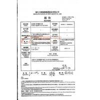 Guangzhou Long Xiang Optics Co., Ltd. Certifications