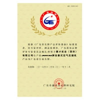Jucai Industrial (Shenzhen) Co., Ltd. Certifications