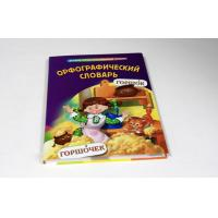 Glossy Lamination hardback book printing Eco-friendly for kids Manufactures