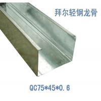 Buy cheap C-Stud from wholesalers