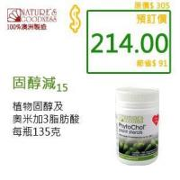 Buy cheap Most Popular PhytoChol from wholesalers