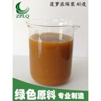 Fermented fruitveg juice Pineapple puree concentrate 40BX Manufactures